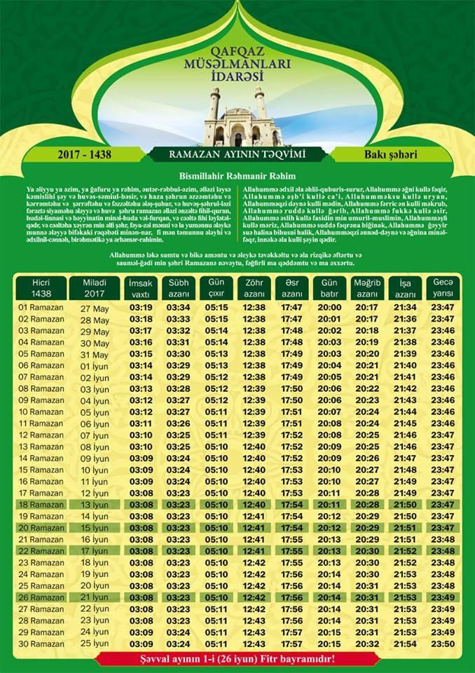 Календарь 2017 рамазан екатеринбург