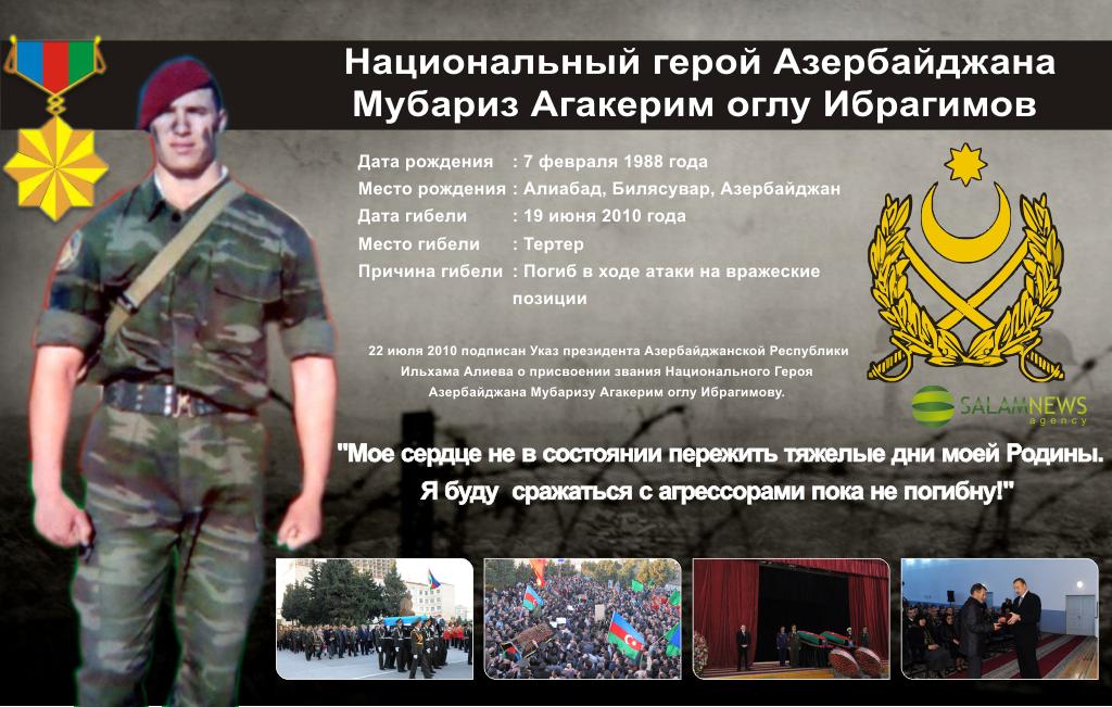 Национальный Герой Азербайджана Мубариз Агакерим оглу Ибрагимов