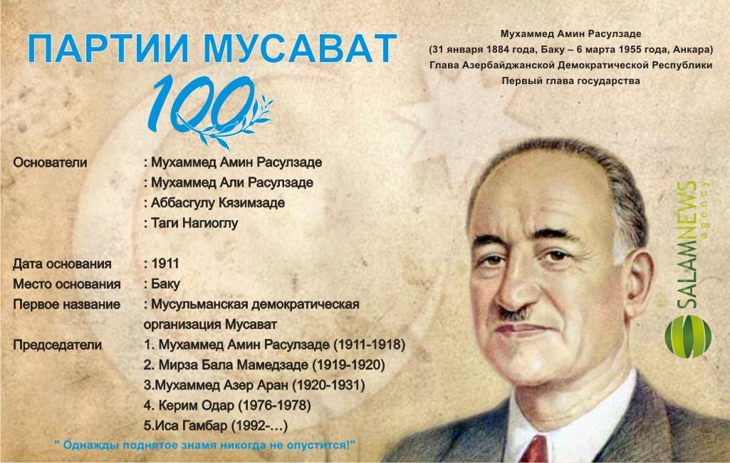 "8 октября - 100-летний юбилей партии ""Мусават"""