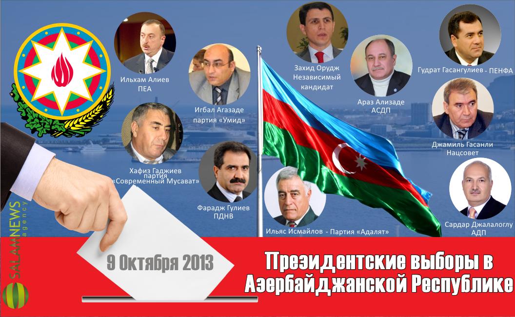 Президентские выборы в Азербайджанской Республике - 2013