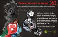 Ходжалинский геноцид - 20