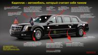 Кадиллак – автомобиль, который считает себя танком