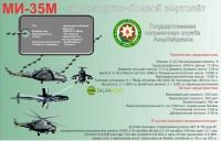 Ми-35М - транспортно-боевой вертолет