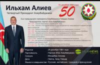 Президент Ильхам Алиев - 50