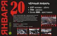 20 Января - День национальной скорби