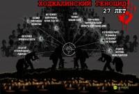 Минует 27 лет со дня Ходжалинского геноцида