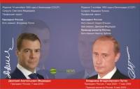 Президенты России: Дмитрий Медведев и Владимир Путин